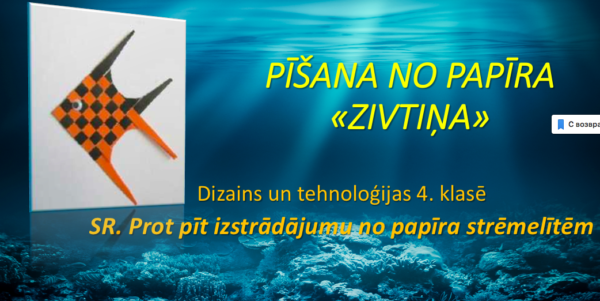 Dizains un tehnoloģijas 1.-4. klasei_Pīšana no papīra
