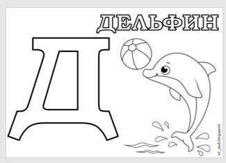 Bilžu alfabēts RU / Алфавит в картинках