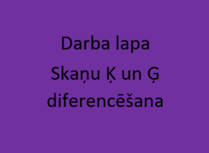 Darba lapa. Skaņu Ķ – Ģ diferencēšanai un pareizai izrunai.